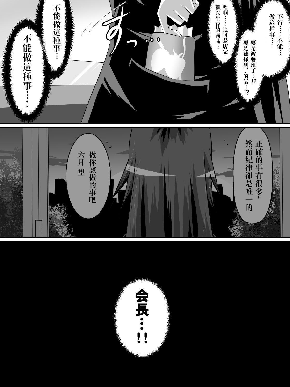 Ashidorei Shoujo 31