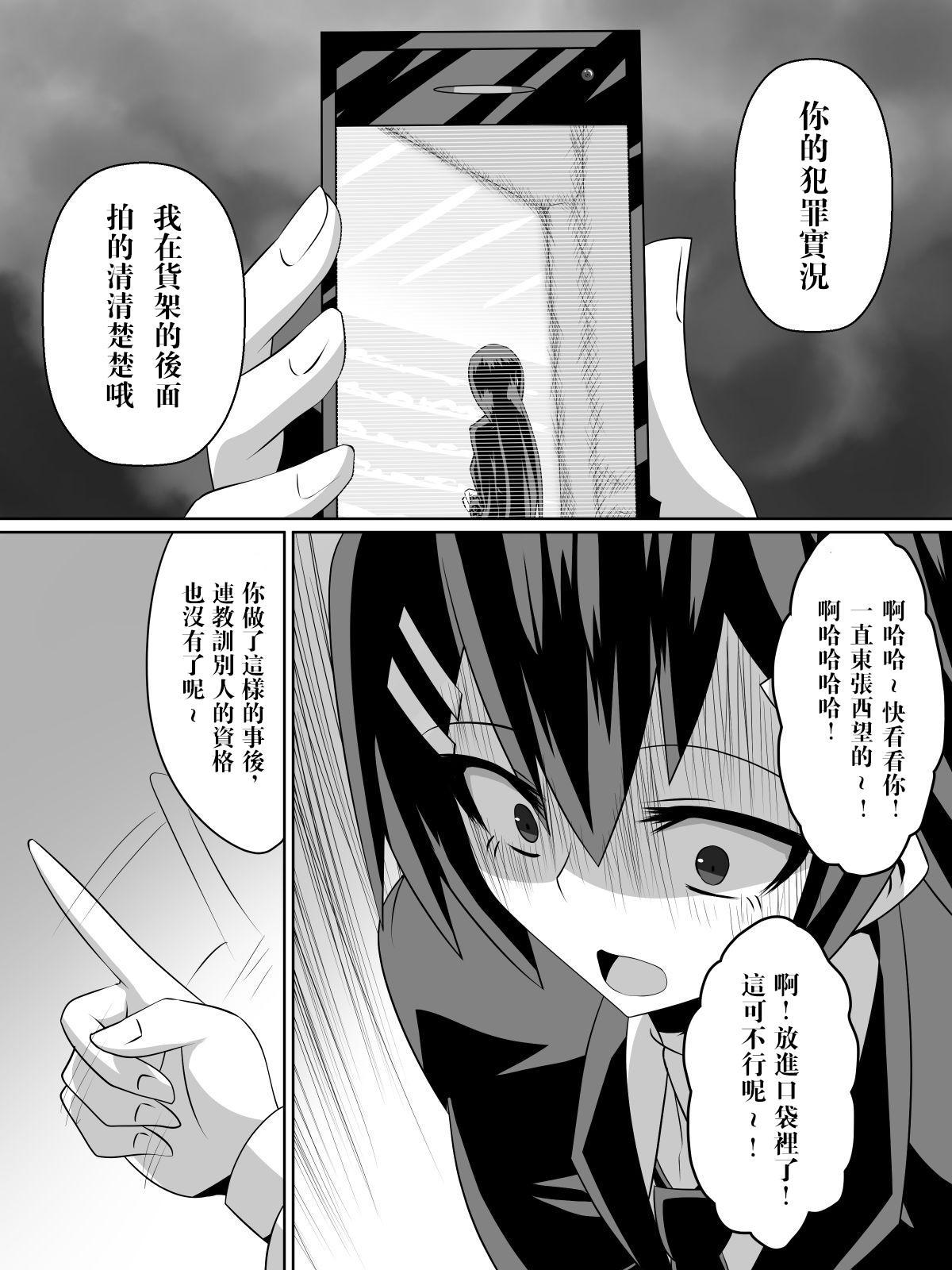 Ashidorei Shoujo 34