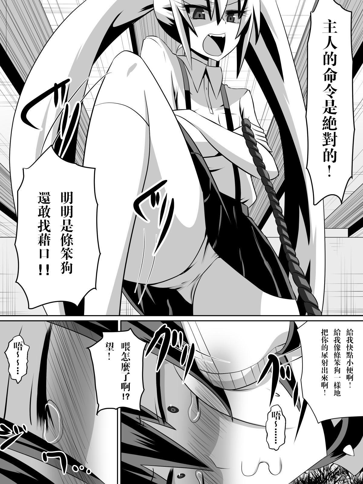 Ashidorei Shoujo 47