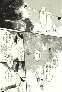 Koi o Hitosaji 1