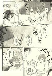 Koi o Hitosaji 3