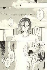 Koi o Hitosaji 4