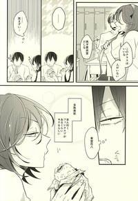 Koi o Hitosaji 5