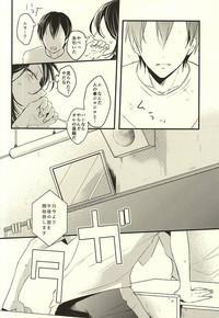 Koi o Hitosaji 7