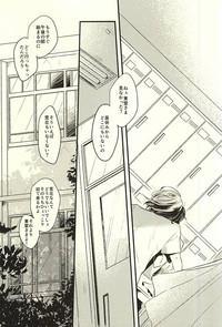 Koi o Hitosaji 8