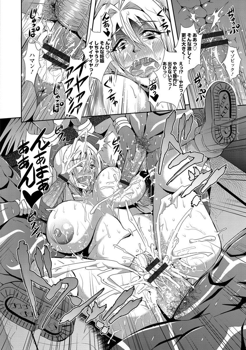 Kyouin Kangoku Kitan 119