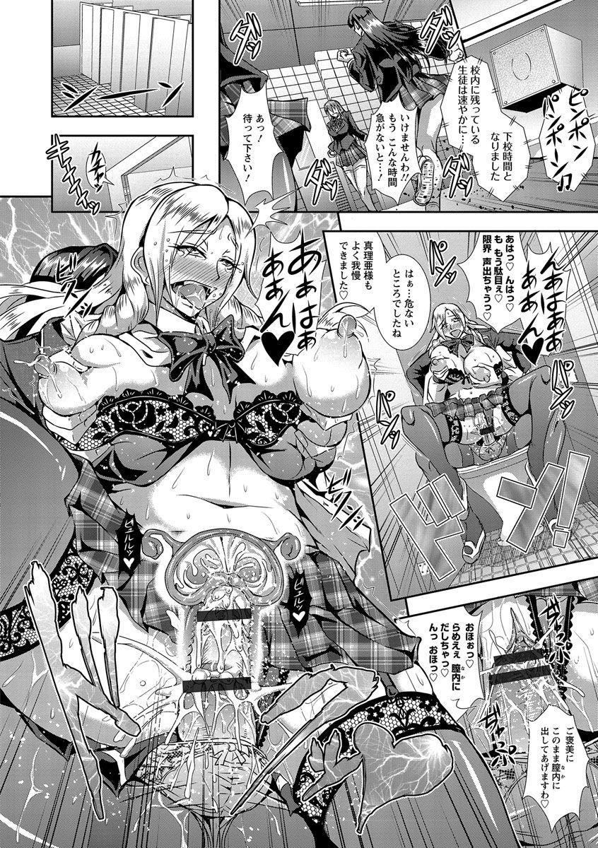 Kyouin Kangoku Kitan 135