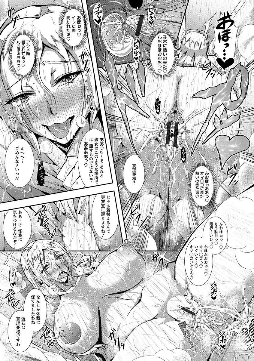 Kyouin Kangoku Kitan 140