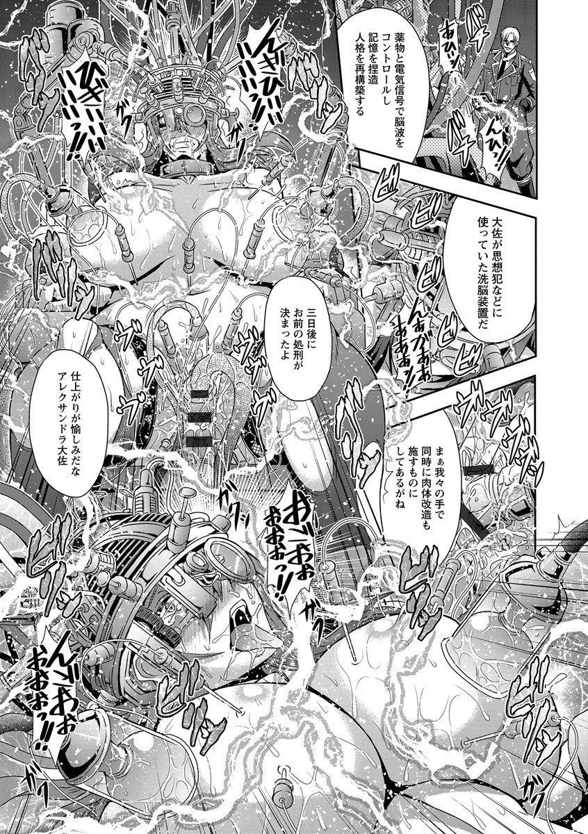 Kyouin Kangoku Kitan 14