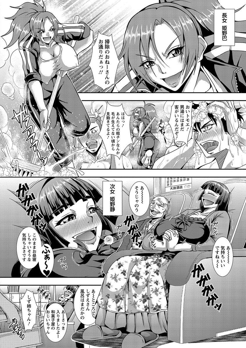 Kyouin Kangoku Kitan 151