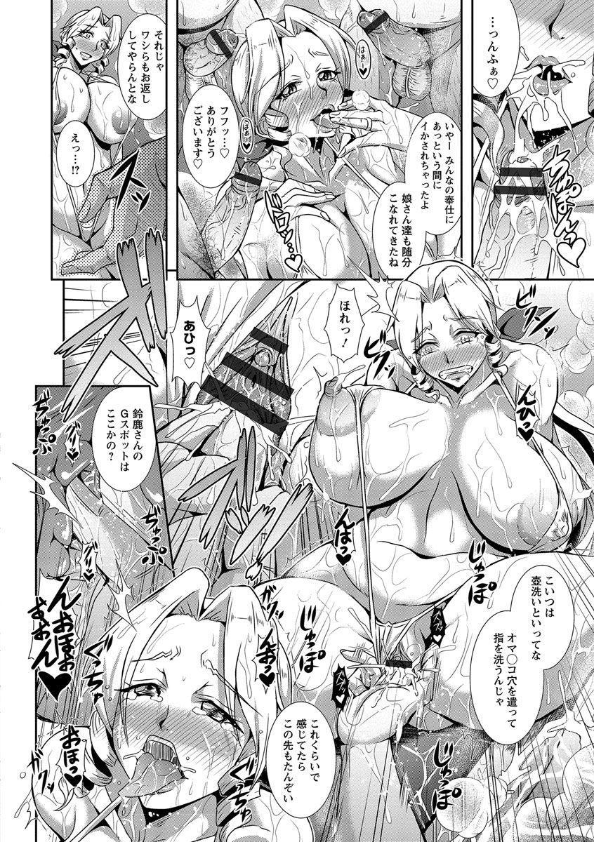 Kyouin Kangoku Kitan 157