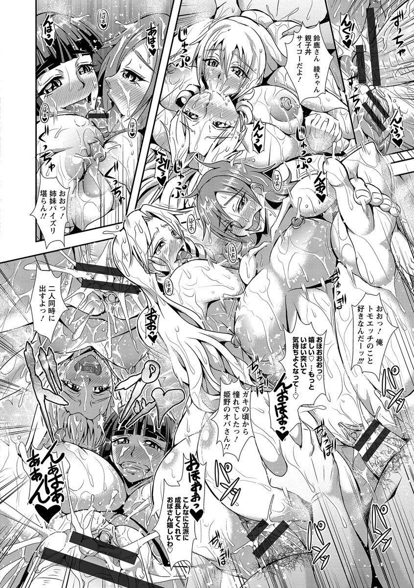 Kyouin Kangoku Kitan 165