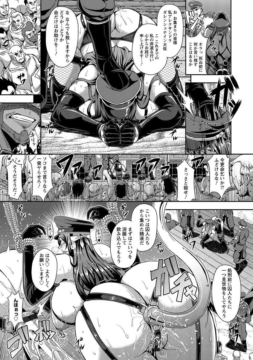 Kyouin Kangoku Kitan 16