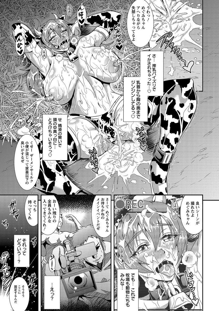 Kyouin Kangoku Kitan 178