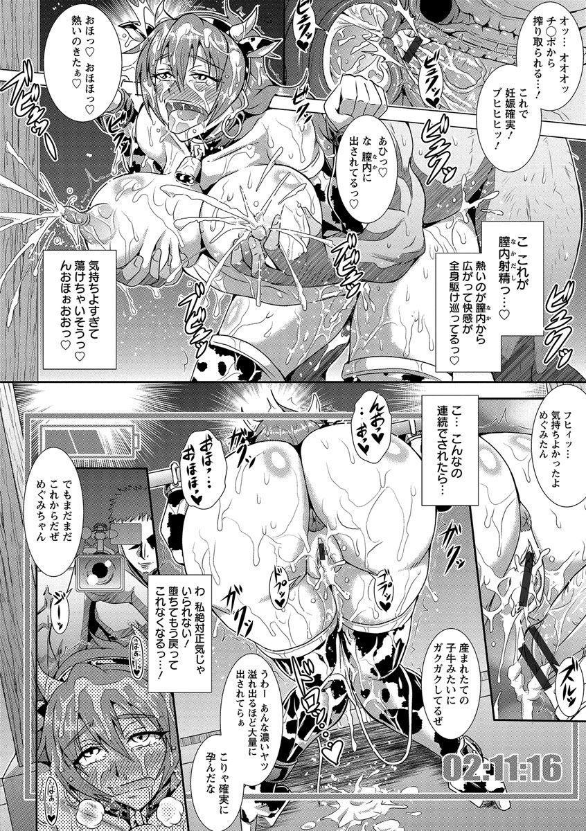 Kyouin Kangoku Kitan 183