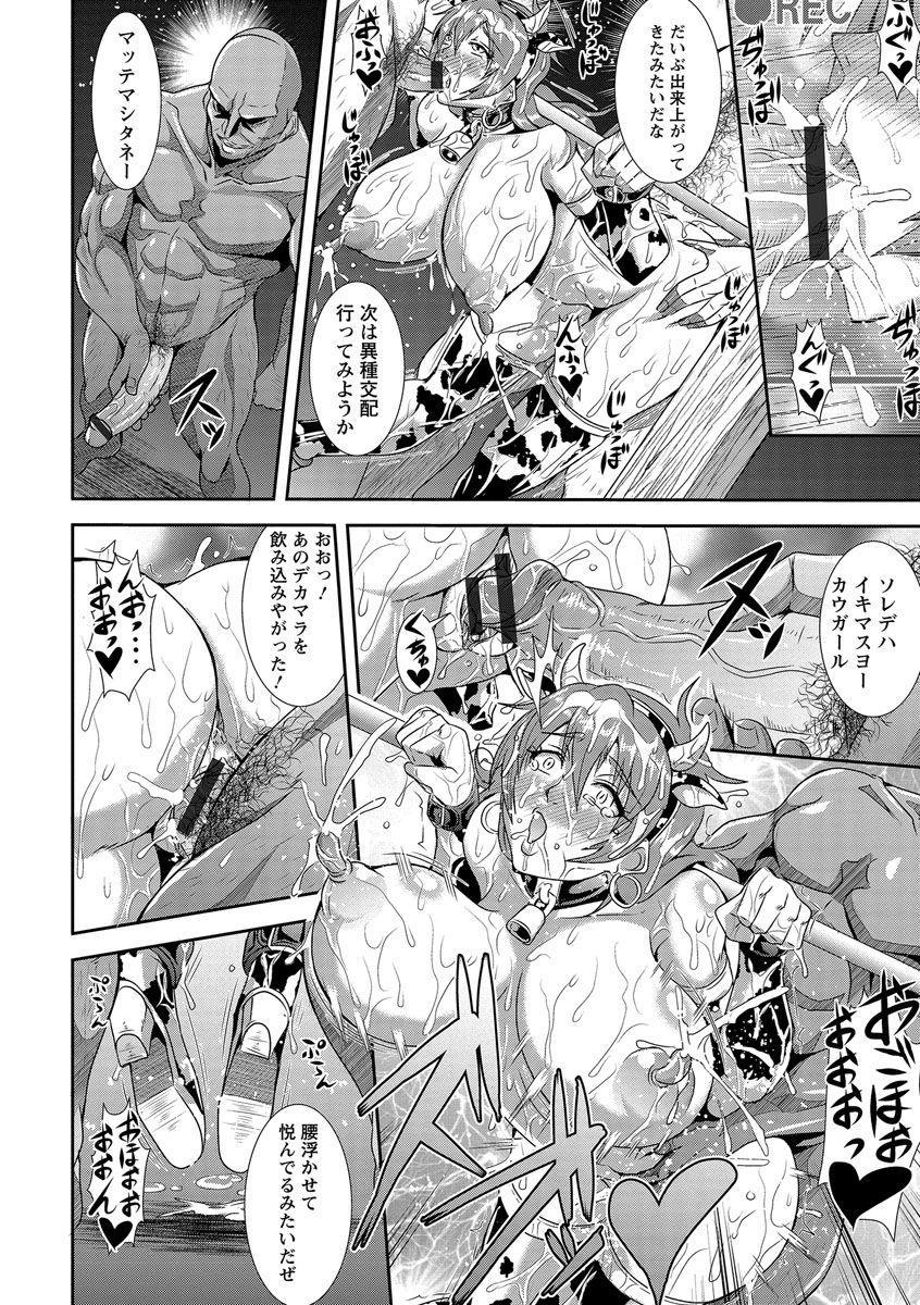 Kyouin Kangoku Kitan 185