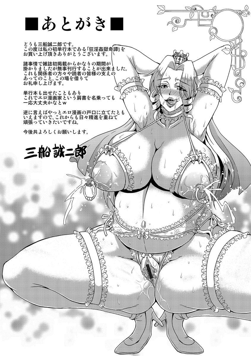 Kyouin Kangoku Kitan 191