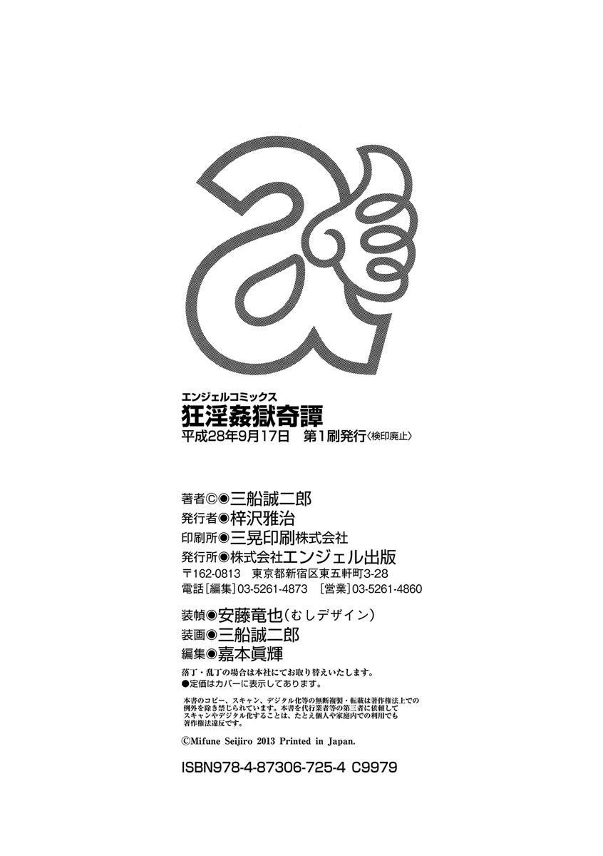 Kyouin Kangoku Kitan 193
