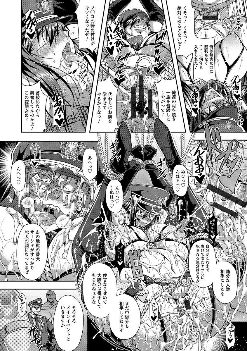 Kyouin Kangoku Kitan 19