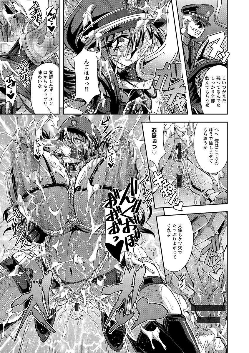 Kyouin Kangoku Kitan 20