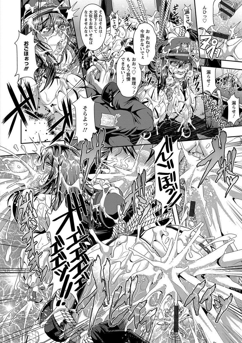 Kyouin Kangoku Kitan 23