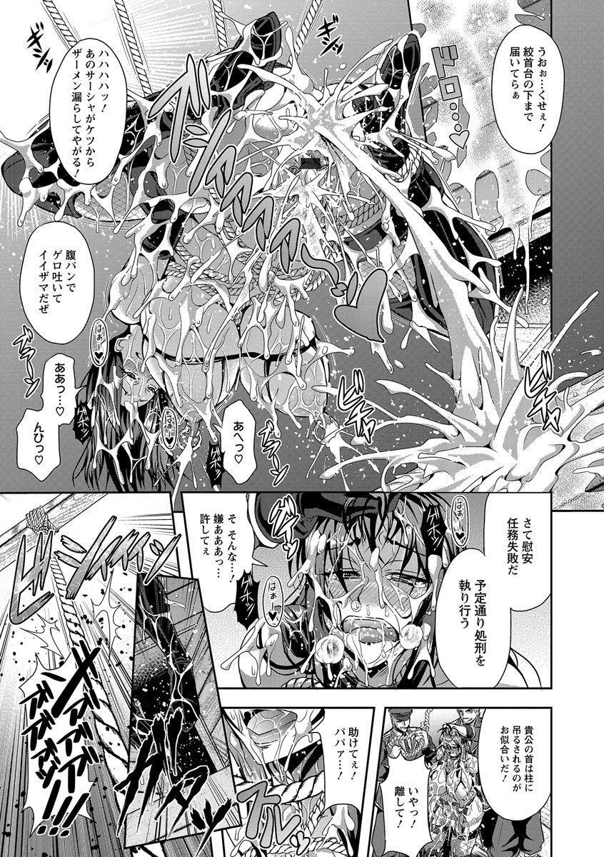 Kyouin Kangoku Kitan 24