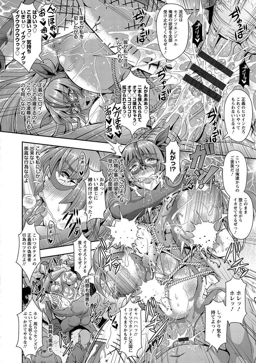 Kyouin Kangoku Kitan 43