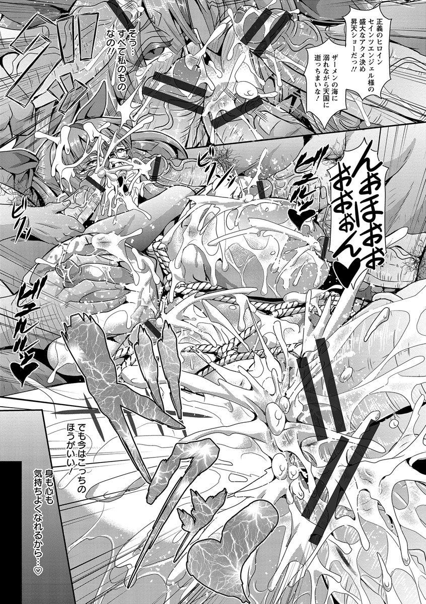Kyouin Kangoku Kitan 44