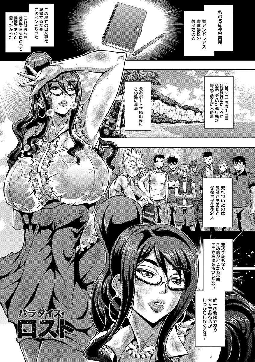 Kyouin Kangoku Kitan 46