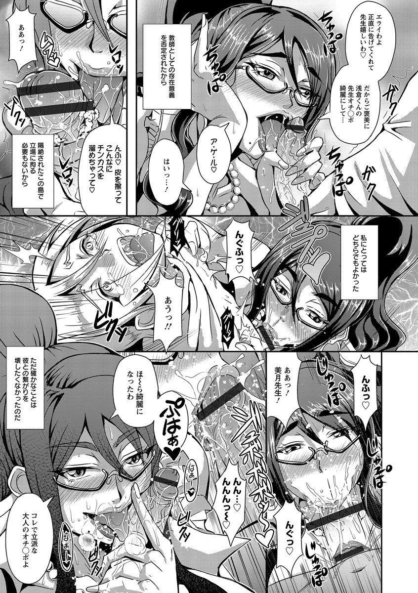Kyouin Kangoku Kitan 50