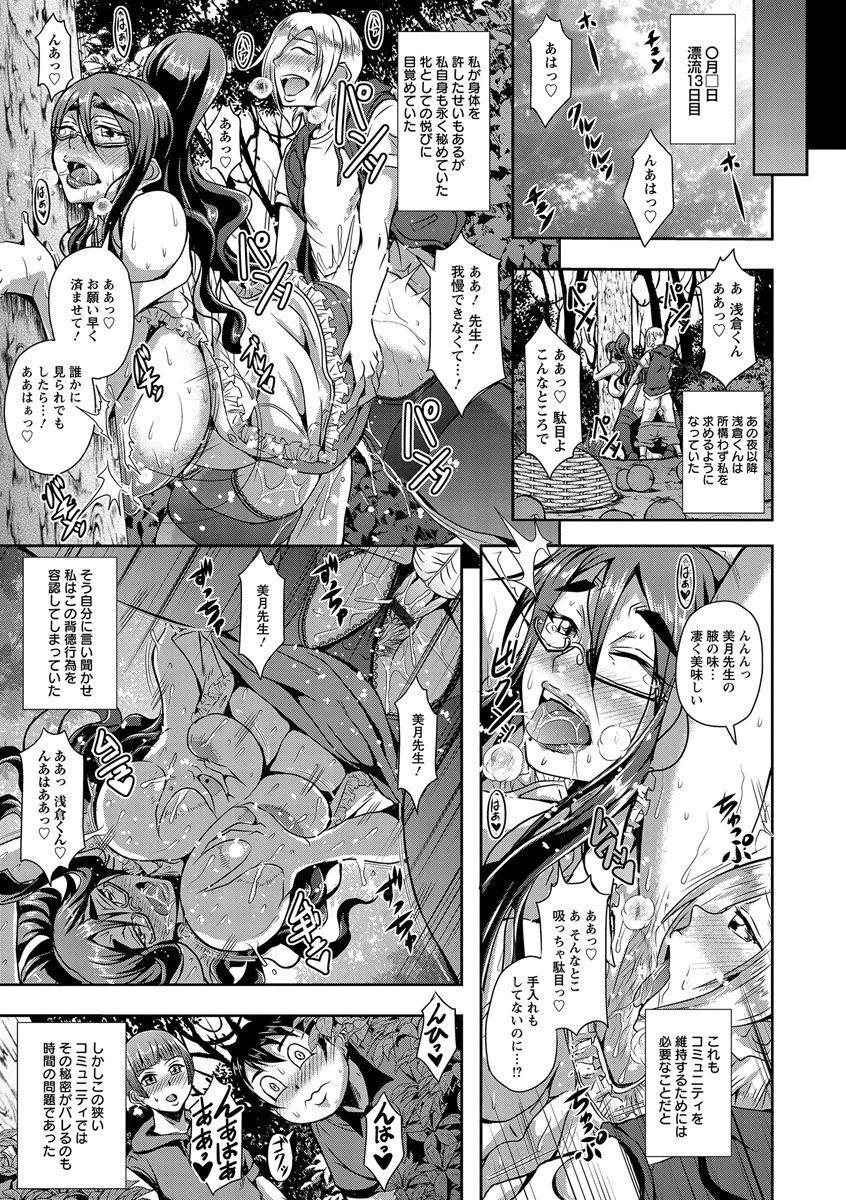 Kyouin Kangoku Kitan 54
