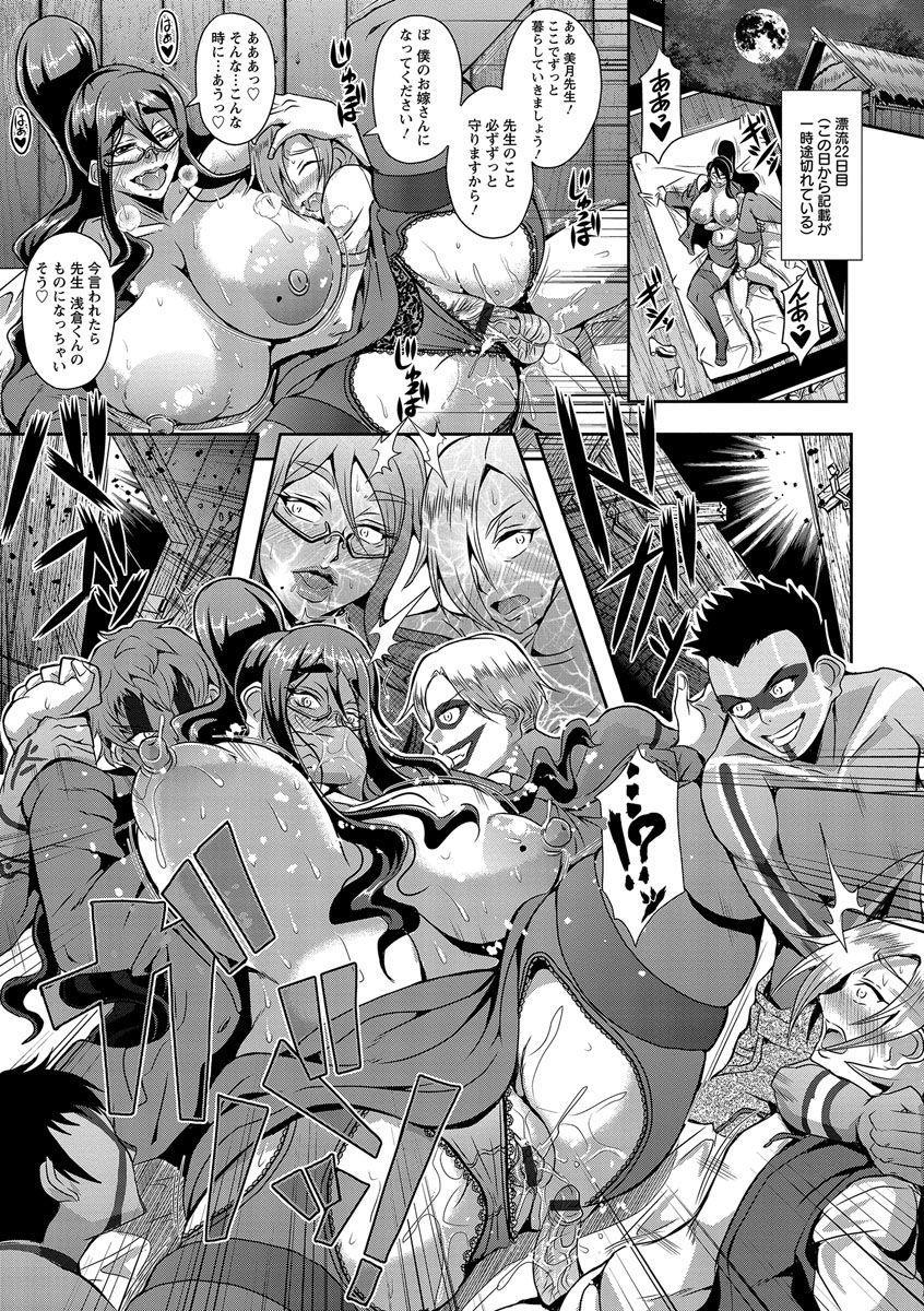 Kyouin Kangoku Kitan 56