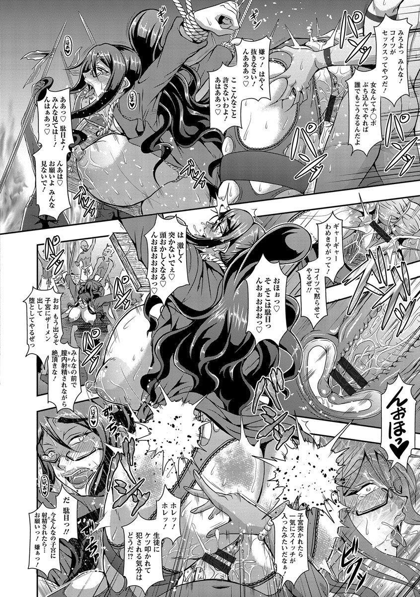 Kyouin Kangoku Kitan 59