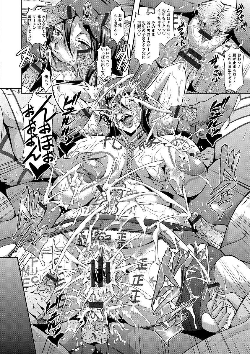 Kyouin Kangoku Kitan 63