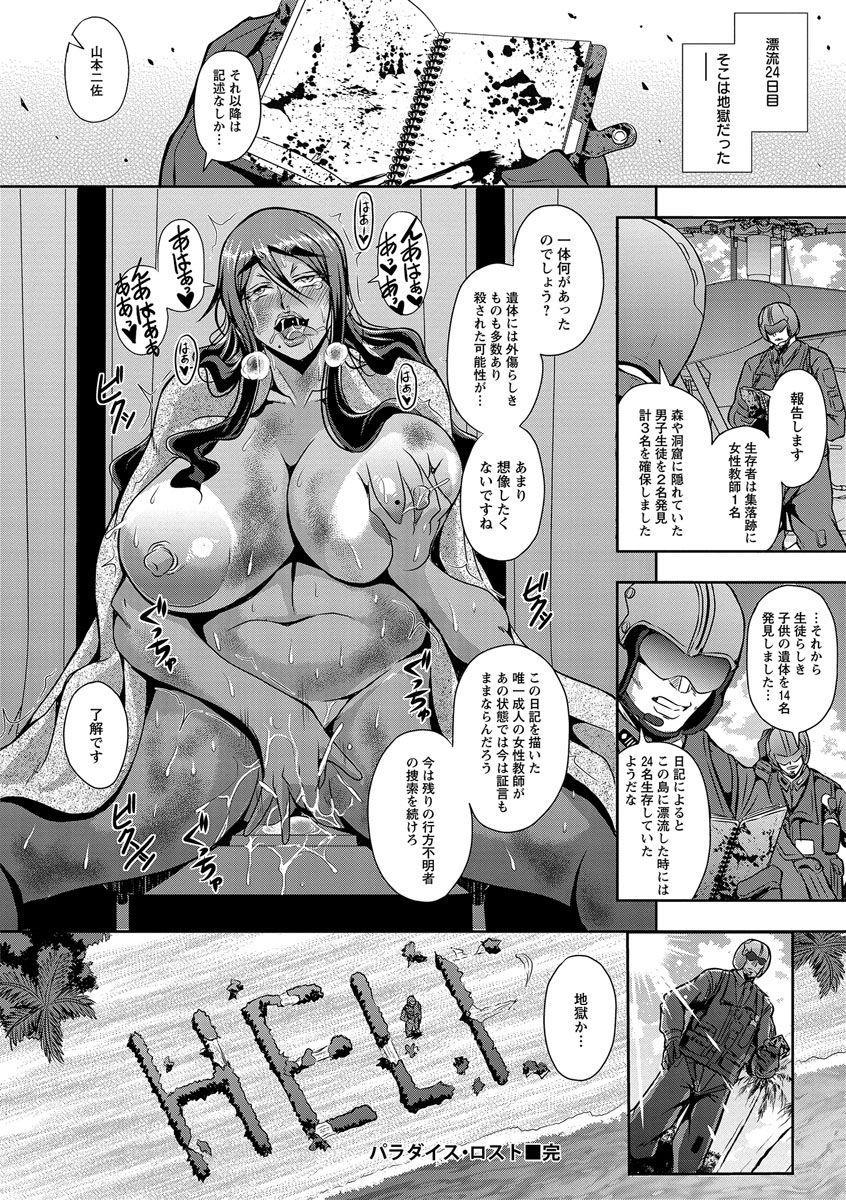 Kyouin Kangoku Kitan 65
