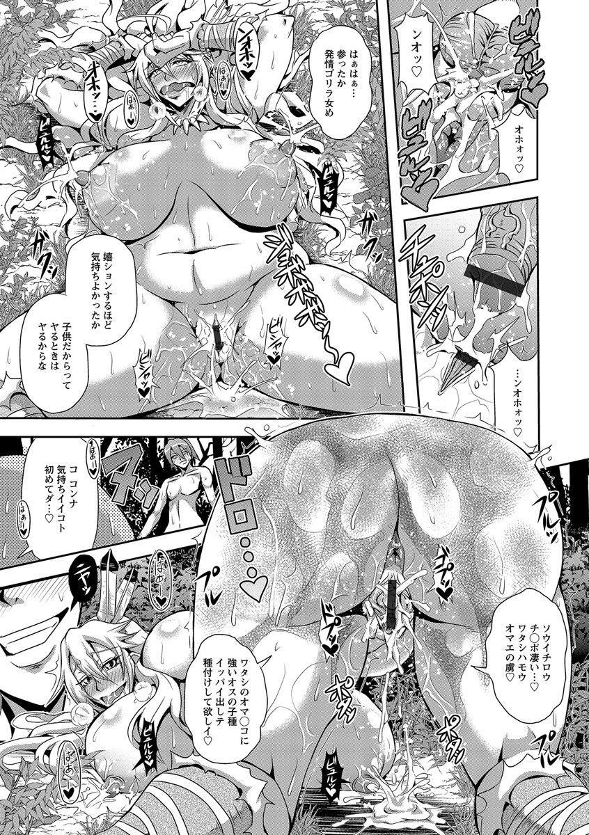 Kyouin Kangoku Kitan 78
