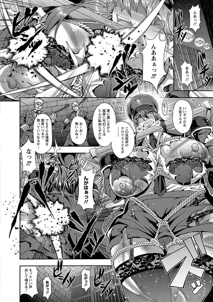 Kyouin Kangoku Kitan 7