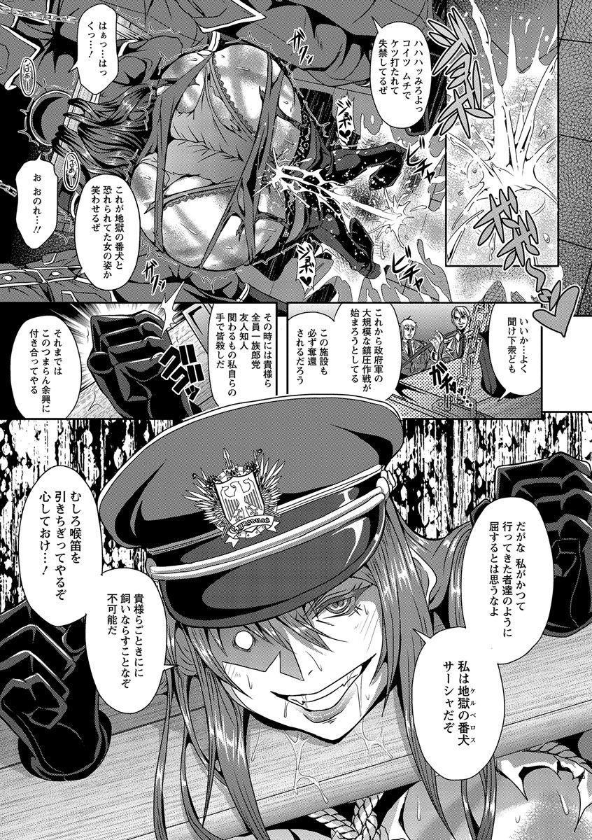 Kyouin Kangoku Kitan 8