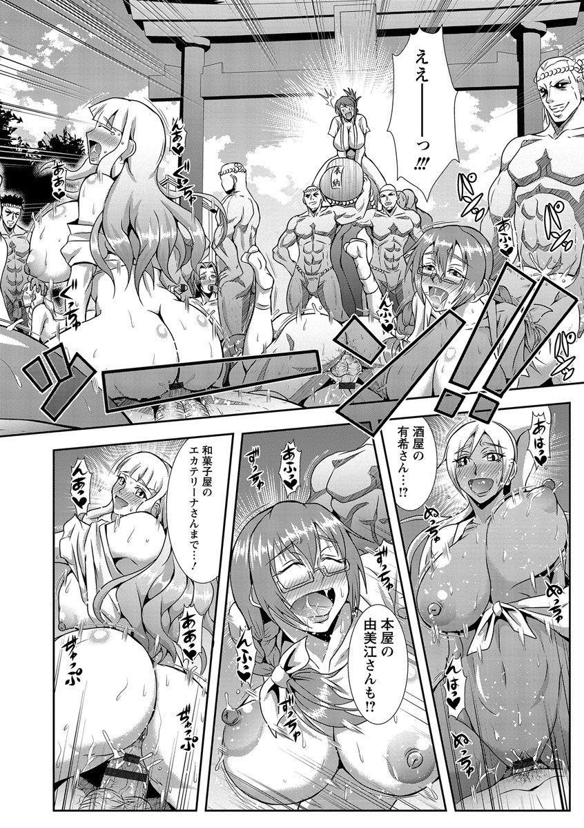 Kyouin Kangoku Kitan 95