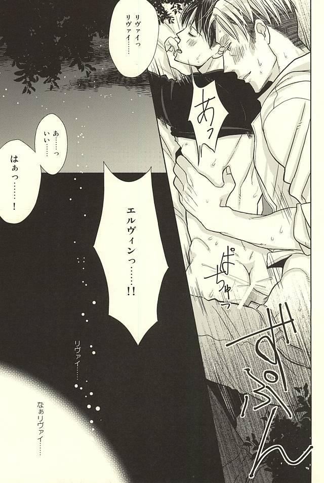 Kurai Umi no Mori de 10