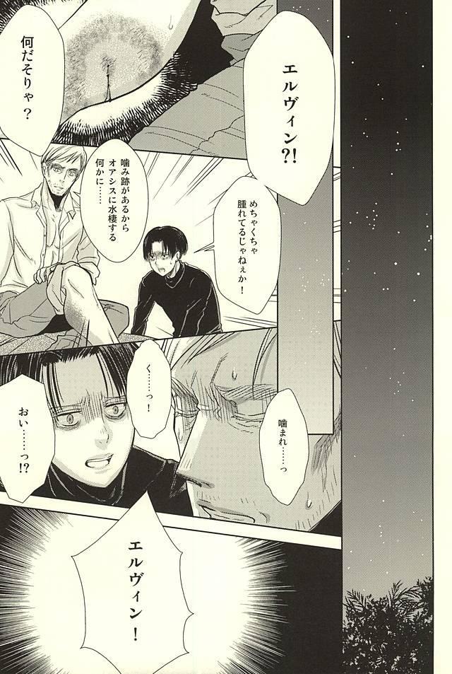 Kurai Umi no Mori de 18