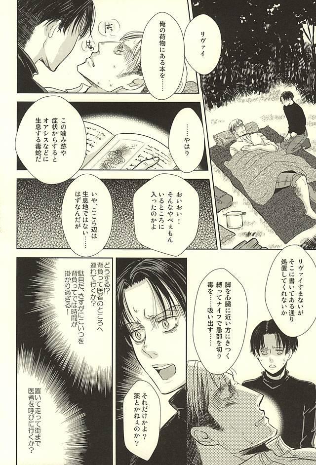 Kurai Umi no Mori de 19