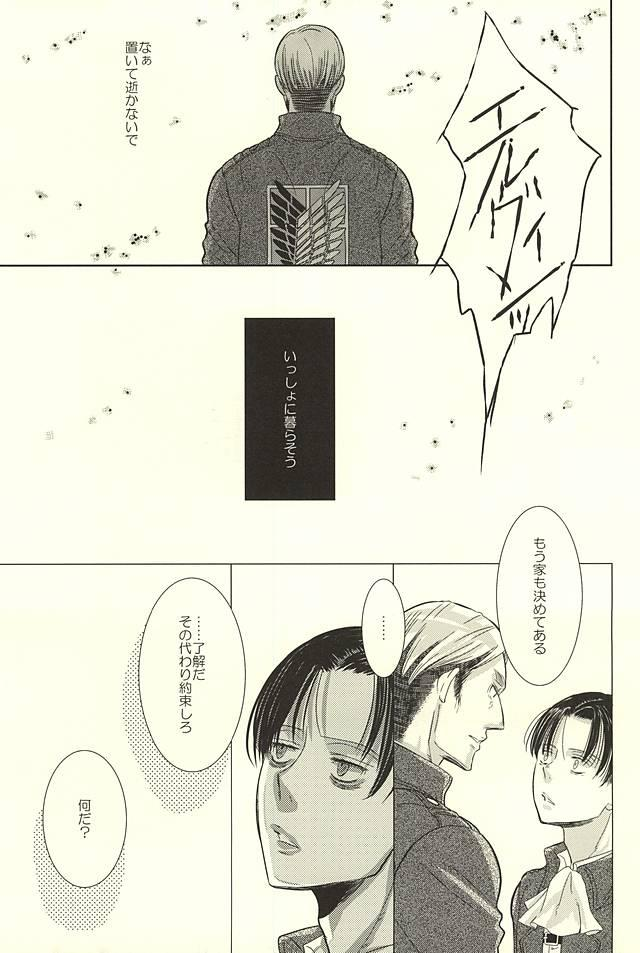 Kurai Umi no Mori de 22