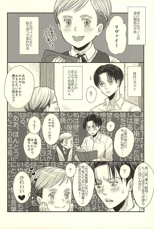 Kurai Umi no Mori de 29
