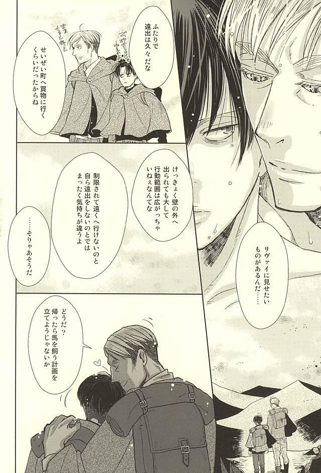 Kurai Umi no Mori de 3