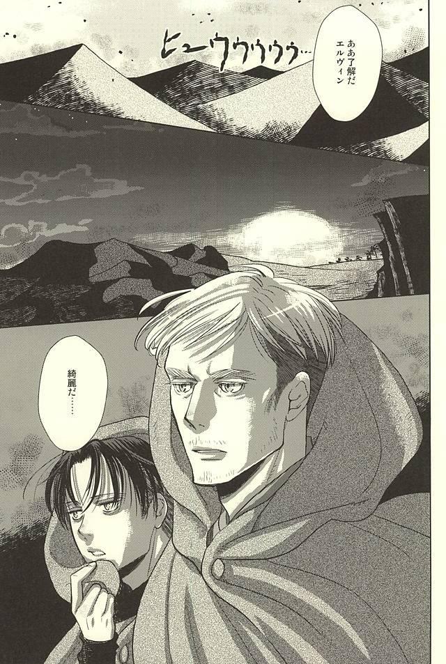 Kurai Umi no Mori de 4