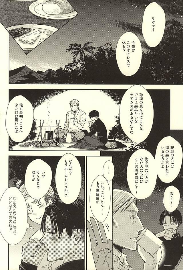 Kurai Umi no Mori de 5