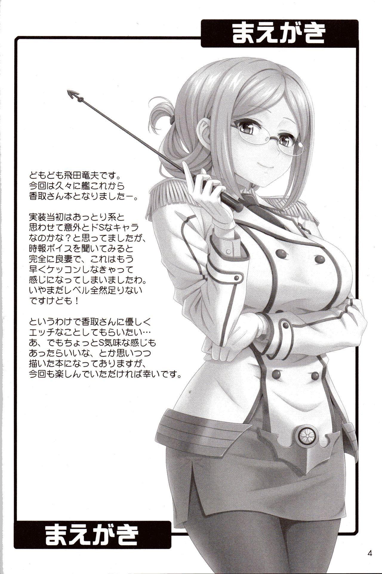 Otona no Renshuu Koukai 2