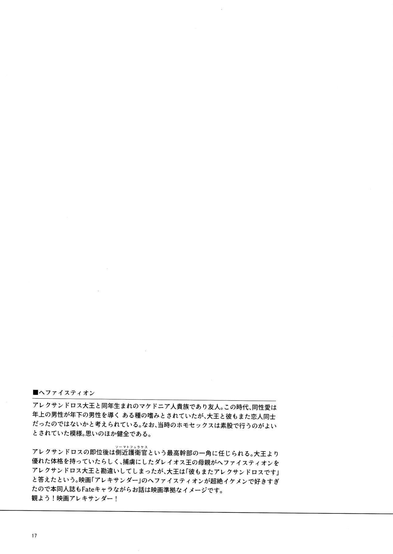 Boku no Rival 16
