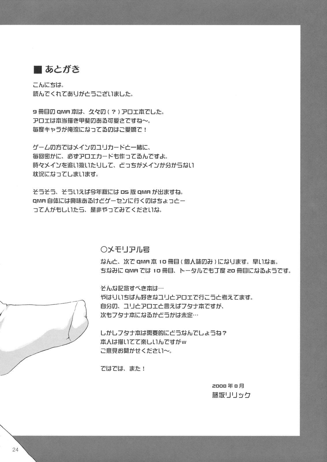 Kaisoku! ALOEXPRESS 22